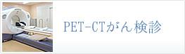 PET-CTがん検診